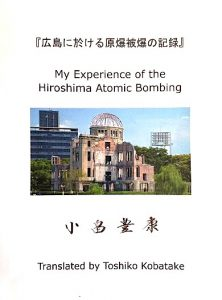 My father's experience of the Hiroshima atomic bombing